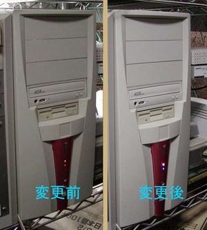 パソコンのランプを交換
