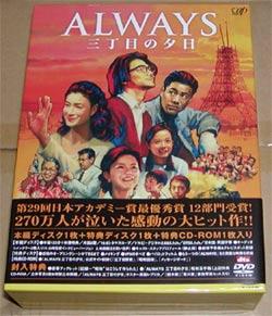 DVD「ALWAYS 三丁目の夕日 豪華版」