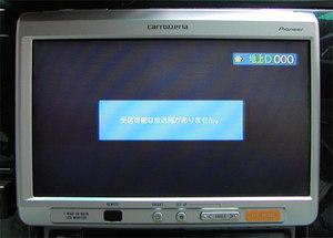 モニター画面「受信可能な放送局がありません。」