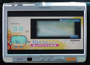 四国放送 データ放送受信画面