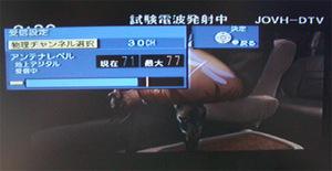 香川で瀬戸内海放送の地デジ試験放送を受信