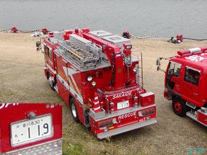 救助工作車のナンバーは「119」