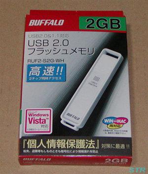USBフラッシュメモリを購入