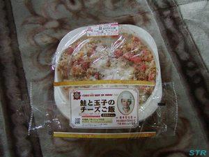 鮭と玉子のチーズご飯を食べる