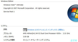 WindowsVistaにServicePack1を適用