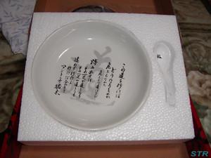 アントニオ猪木の名言が書かれた食器