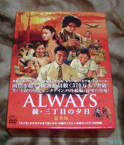 DVD「ALWAYS 続・三丁目の夕日 豪華版」 買いました
