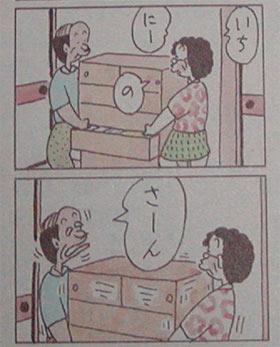 読売新聞のコボちゃん