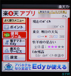 Edyの新サービス「Edyでポイント」開始