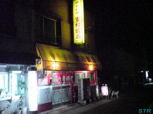 重松飯店の焼豚玉子飯