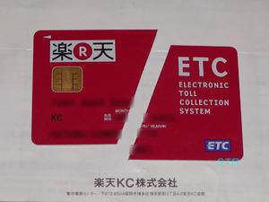 切断した楽天ETCカード