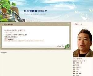 出川哲朗公式ブログ?