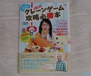 「Dr.中島のクレーンゲーム攻略必勝本」購入