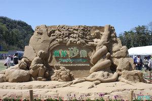 世界砂像フェスティバルに行ってきました