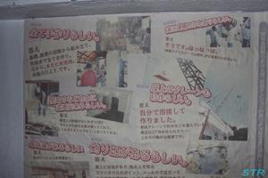 沢田マンションを見学