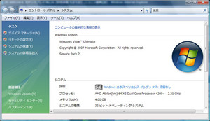 WindowsVistaにServicePack2を適用