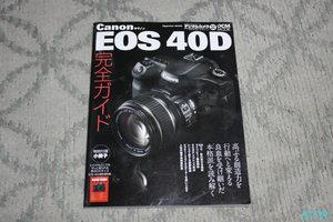 EOS40Dのガイドブックを読む