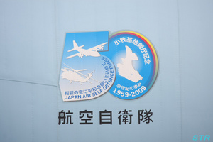 高松空港空の日記念行事