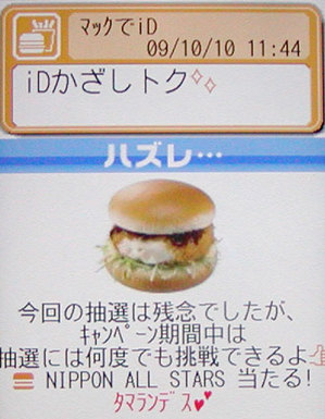 今日の昼食 マクドナルドのチキンタツタ