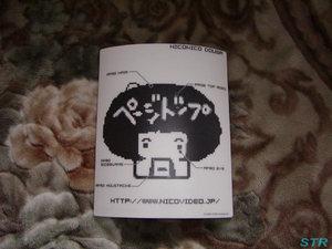 ニコニコ動画マウスパッド ゲット