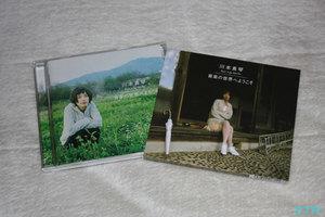 川本真琴「音楽の世界へようこそ」買いました