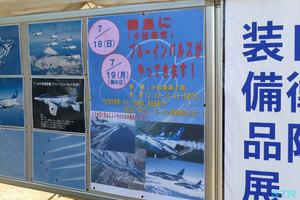 小松島港ブルーインパルス展示飛行告知ポスター