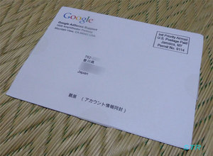 グーグルからのエアメール