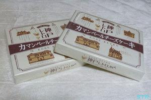 神戸レトロカマンベールチーズケーキ ゲット