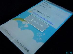 Skypeログイン画面