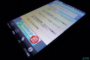 スマートフォンでradiko受信
