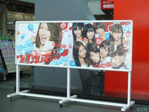 高松駅のAKB48ポスター