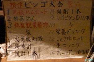 横津八坂神社で夕涼み
