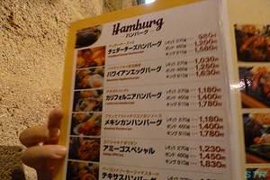 アミーゴモリサキでハンバーグ