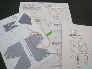 紙飛行機大会