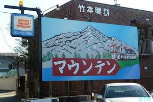 愛知で山登りに挑戦