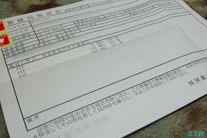 アマチュア無線の局免許状を更新