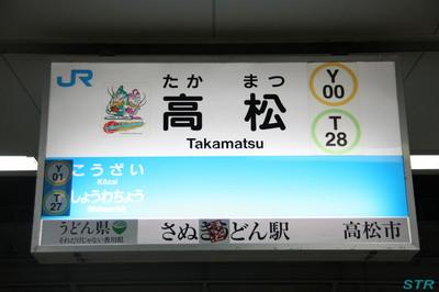 さぬき高松うどん駅
