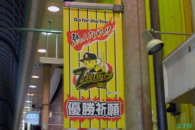 兵庫県内の商店街にて