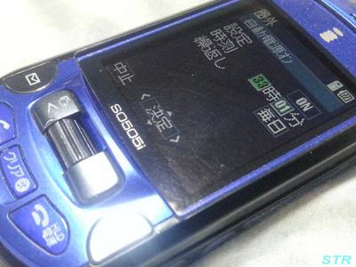 壊れた携帯電話