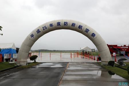 雨の防府航空祭2013