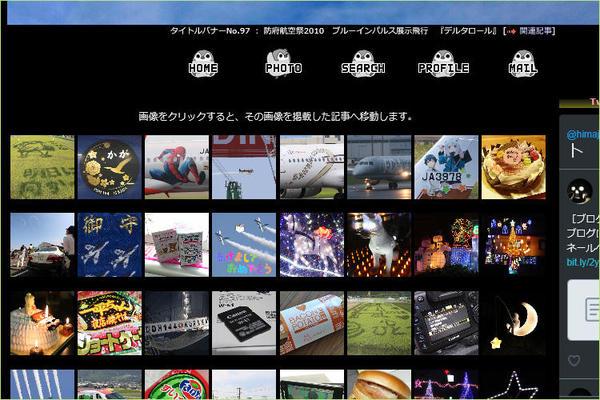 ブログに自作のフォトサムネイルページを設置