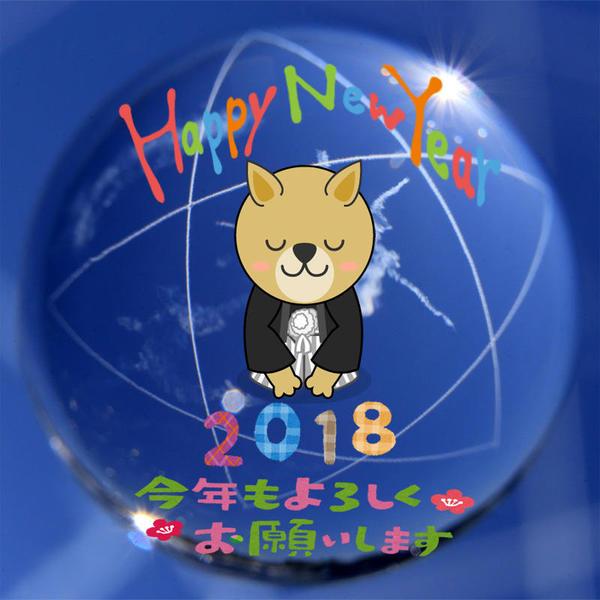 2018年 あけましておめでとうございます