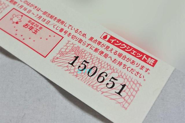 お年玉付年賀はがき当選!?