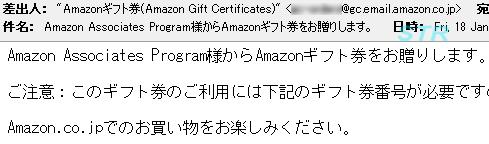 久しぶりにアマゾン様からのメール