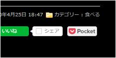ブログにPocketボタンを設置