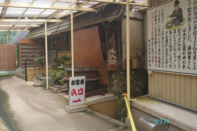 徳島の樽平でたらいうどんを食べてきた