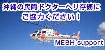 沖縄 救急ヘリ ドクターヘリ支援のメッシュサポート