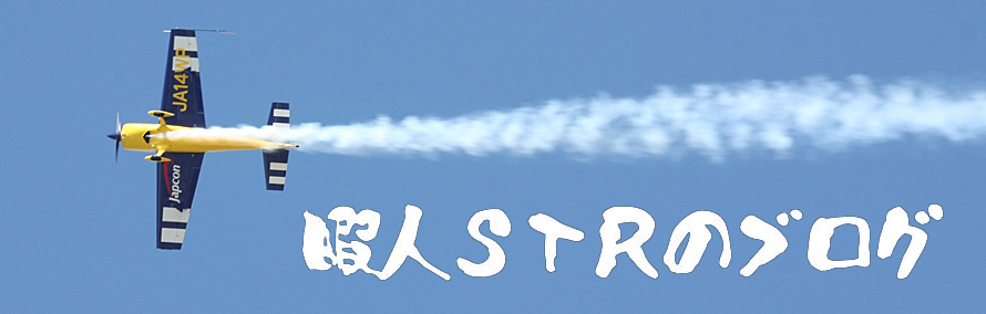 暇人STRのブログ